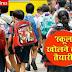 Unlock 3.0: सितंबर से स्कूल खोलने की तैयारी में भारत सरकार , ये रहा पूरा प्लान
