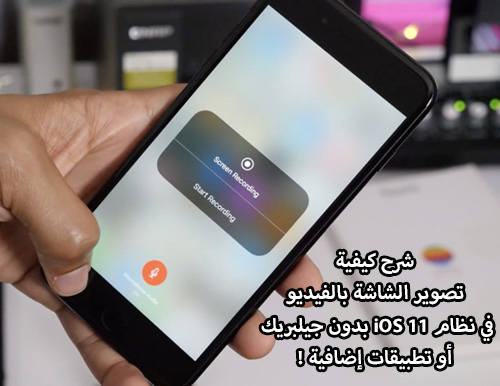 كيفية تصوير الشاشة بالفيديو في إصدار iOS 11
