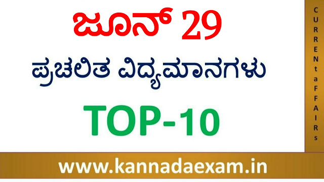 29 JUNE  CURRENT AFFAIRS BY SBK KANNADA