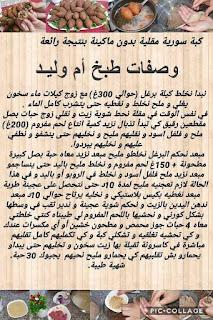 Halawiat om walid makteba 2020 40