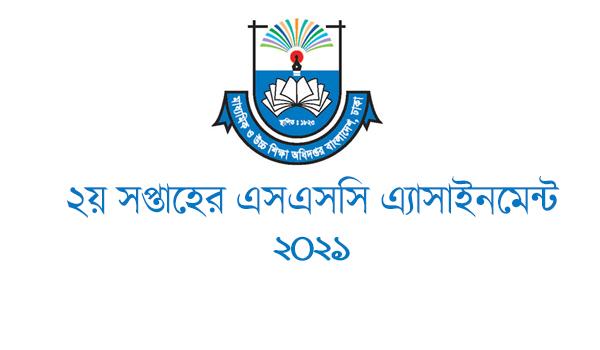 SSC Assignment 2021 All Subject 2nd Week