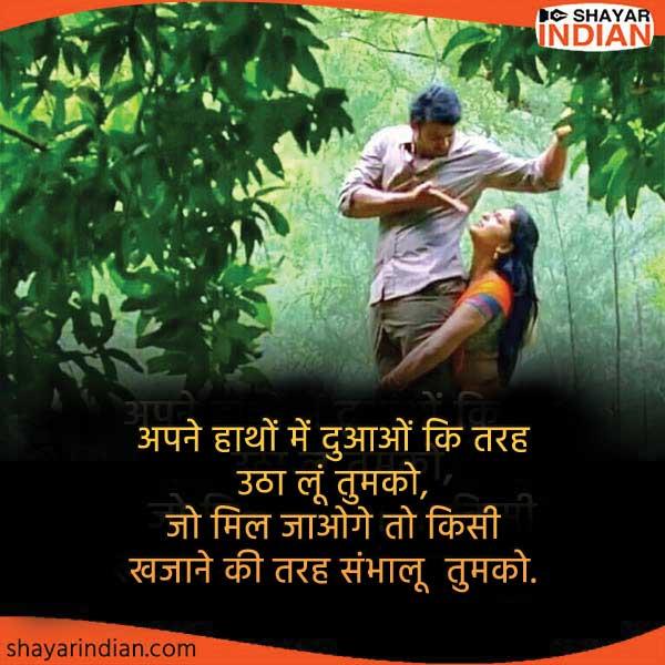 मिल जाओ तो- Love Status | Pyar Bhari Shayari in Hindi