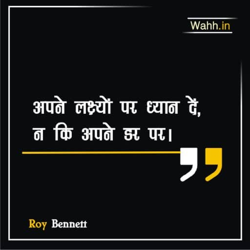 Great Goals Quotes In Hindi