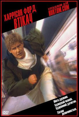 Втікач (1993)