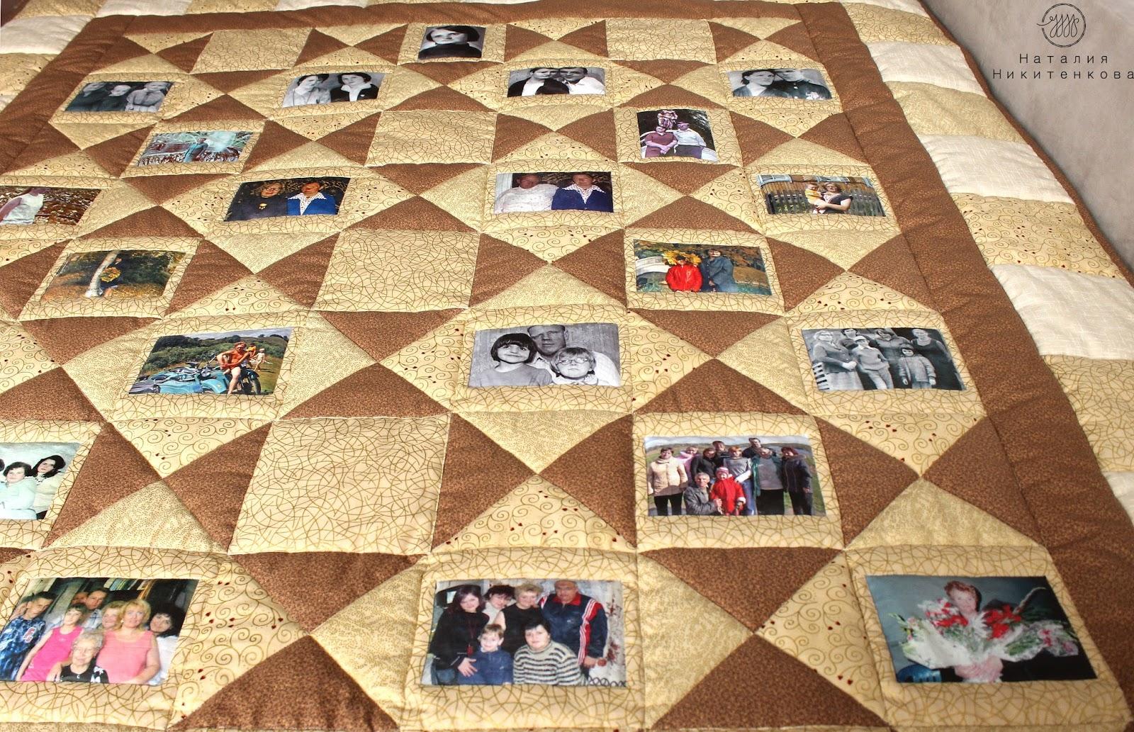лоскутное одеяло с фотографиями на заказ