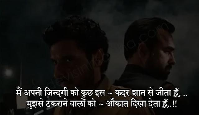 king status in hindi