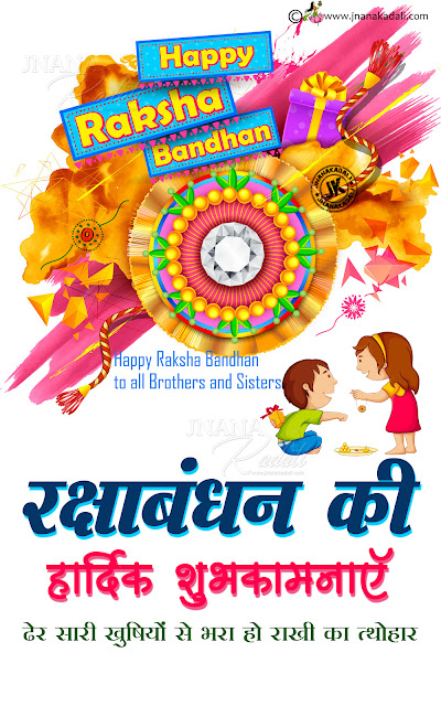 rakshabandhan wallpapers, happy rakshabandhan images pictures, happy rakshabandhan greetings, rakshabandhan greetings in hindi