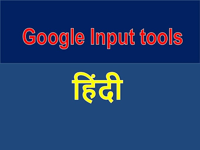 Google input tools Hindi | Google Input Tools offline for windows 7, 8, 10 - 32 bit, 64 bit -how to use | Download
