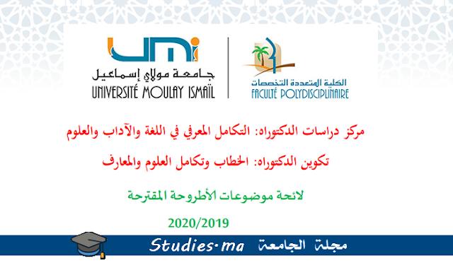 فتح الترشيح للتسجيل بمركز دراسات الدكتوراه ؛ تكوين : الخطاب وتكامل العلوم و المعارف - الكلية متعددة التخصصات بالرشيدية 2019-2020