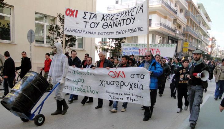 Αλεξανδρούπολη: Ανοιχτή συνέλευση της Διανομαρχιακής Επιτροπής Ροδόπης - Έβρου κατά των χρυσωρυχείων