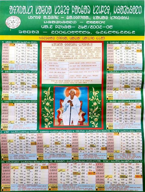 Santali Calendar 2020 ASECA Jharkhand