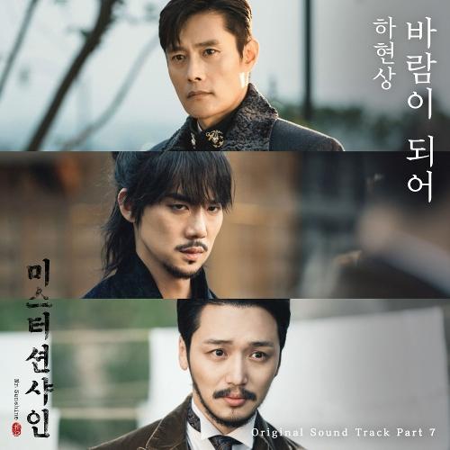 Ha Hyunsang – Mr. Sunshine OST Part.7