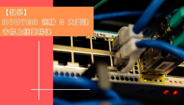 【教學】Router 選購 3 大要訣 令你上網更暢快