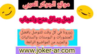 اجمل رسائل مدح واعجاب 2019 مسجات حب منوعه مكتوبة - الجوكر العربي