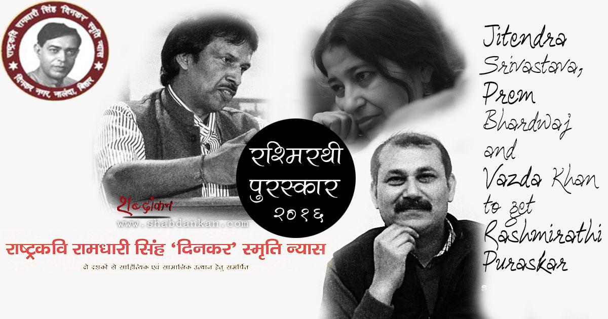 जितेन्द्र श्रीवास्तव, प्रेम भारद्वाज और वाज़दा खान को रश्मिरथी पुरस्कार