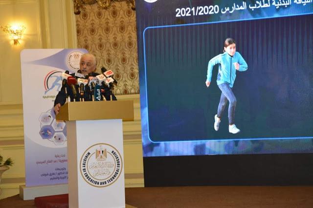 تنفيذًا لتوجيهات الرئيس السيسي وزير التربية والتعليم يطلق المشروع القومي لرفع كفاءة اللياقة البدنية لطلاب المدارس