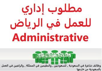 وظائف السعودية مطلوب إداري للعمل في الرياض Administrative