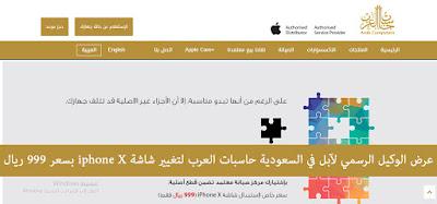 عرض الوكيل الرسمي لآبل في السعودية حاسبات العرب لتغيير شاشة iphone X بسعر 999 ريال