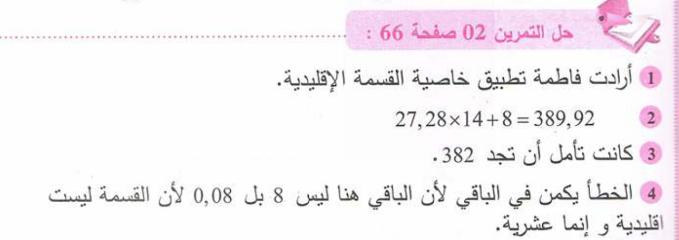 حل تمرين 2 صفحة 66 رياضيات للسنة الأولى متوسط الجيل الثاني