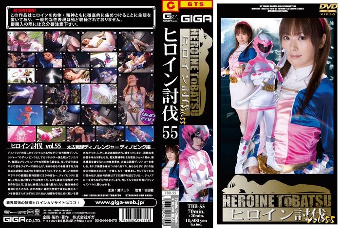 TBB-55 Heroine Suppression Vol.55