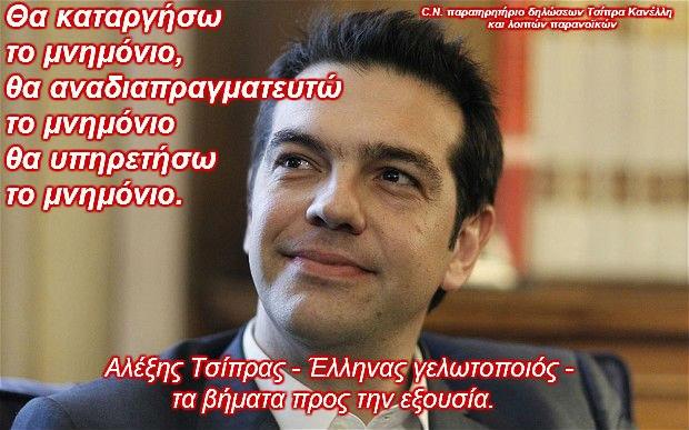 Αποτέλεσμα εικόνας για ΣΥΡΙΖΑ ΒΛΑΚΕΙΑ