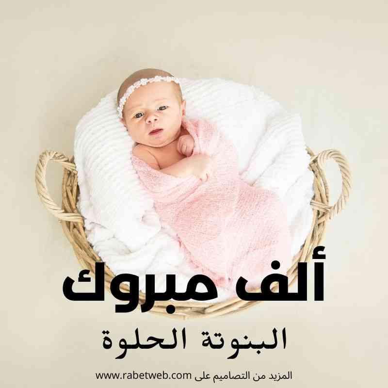 تهنئة بمولودة أنثى