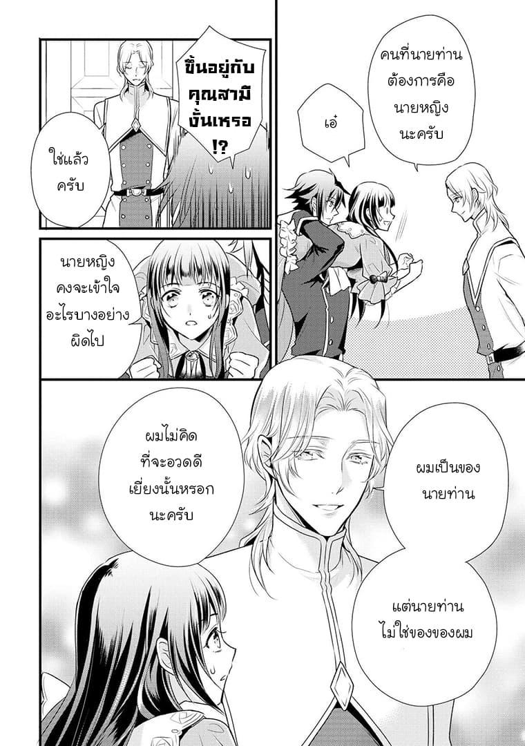อ่านการ์ตูน Daites Ryou Koubouki ตอนที่ 5 หน้าที่ 26