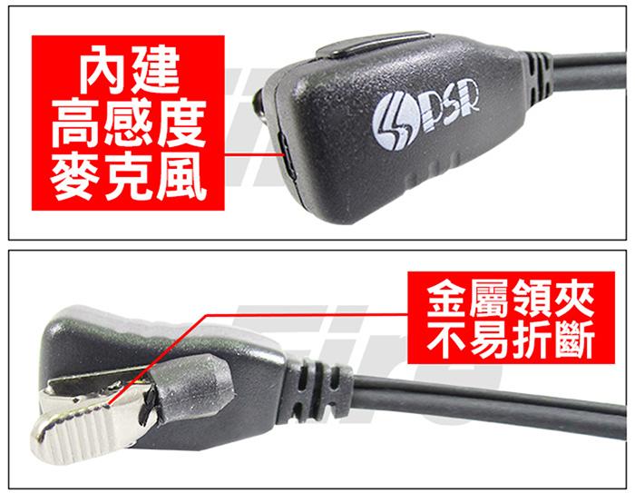 《光華車神無線電》(附小耳塞) PSR 空氣導管耳機 耳麥 對講機用 K頭 K型 耳機 空導 透明矽膠頭