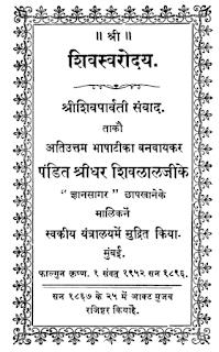 Shri-Shiv-Parvati-Samvad-in-Hindi-PDF-Free-Download