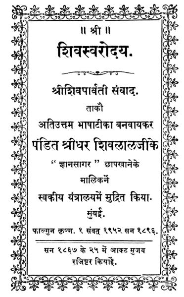 श्री शिव पार्वती संवाद पीडीऍफ़ पुस्तक हिंदी में | Shri Shiv Parvati Samvad in Hindi PDF Free Download