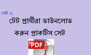west bengal board of primary education |  practice set Download In bengali