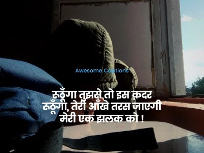 sad love quotes in hindi, sad images in hindi, heart touching quotes in hindi