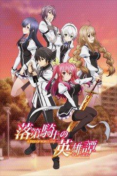 Rakudai Kishi No Cavalry 12/12 [MEGA][HD]