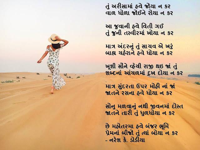 तुं अरीसामां हवे जोया न कर Gujarati Gazal By Naresh K. Dodia