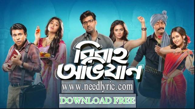 Bibaho Ovijan Bangla Full Movie 2019 Ankush Kolkata Bangla Movie