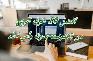 أفضل 10 طرق للربح  من الانترنت بدون رأس مال