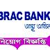 BRAC Bank Limited (sme Banking) job circualr 2019 _ Brack niyog biggopti _ bracbank.net