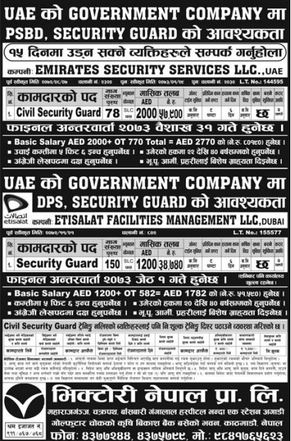 Jobs For Nepali In U.A.E. Salary -Rs.57,900/