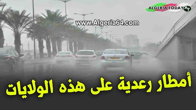 أمطار غزيرة اليوم على 28 ولاية !