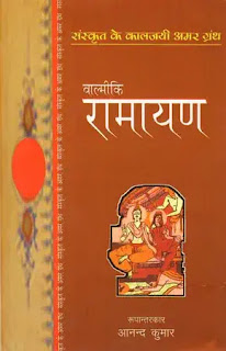 ramayan hindi by valmiki,best religious books in hindi, best spiritual books in hindi