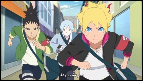 الحلقة العاشرة  10 من أنمي بوروتو: ناروتو الجيل القادم Boruto: Naruto Next Generations مترجمة