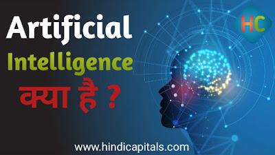 Artificial intelligence in hindi - आर्टिफिशियल इंटेलिजेंस की संपूर्ण जानकारी HindiCapitals