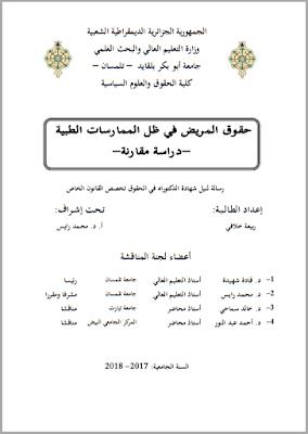 أطروحة دكتوراه: حقوق المريض في ظل الممارسات الطبية PDF
