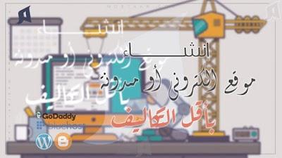 كيف تنشئ مدونة او موقع إلكتروني ب 10 دولار فقط؟ كيفية عمل موقع على بلوجر، انشاء مدونة بلوجر عربية والربح منها !