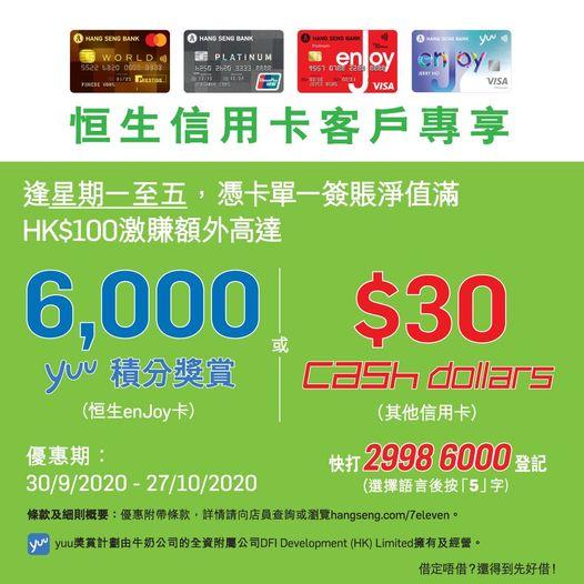 7-Eleven: 恒生信用卡簽賬賺額外高達 6000yuu積分獎賞/$30 Cash Dollars 至10月27日