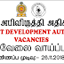 Coconut Development Authority - VACANCIES