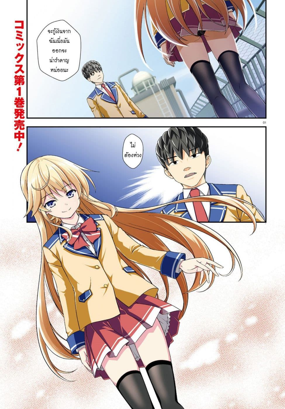 อ่านการ์ตูน Nishino Gakunai Caste Saikai Ni Shite Ino Sekai Saikyo No Shonen ตอนที่ 6 หน้าที่ 1
