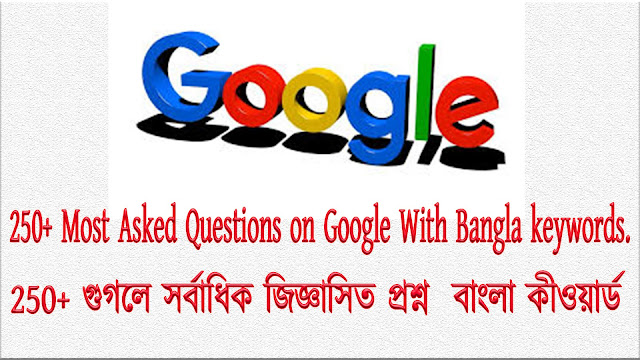 250+ Most Asked Questions on Google With Bangla keywords.