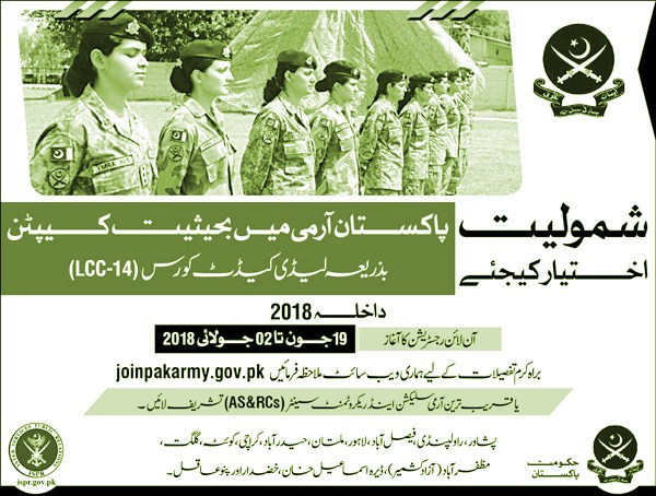 The Advertisement in news papers of Join Pakistan Army as Captain Lady Cadet Course LCC 14