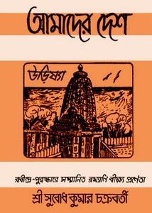 Amader Desh (Urishya) by Subodh Kumar Chakrabarty
